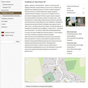 Дигитальная карта захоронений советских граждан в Саксонии (© Центр документации Дрезден/Марсель Франке, Берлин)